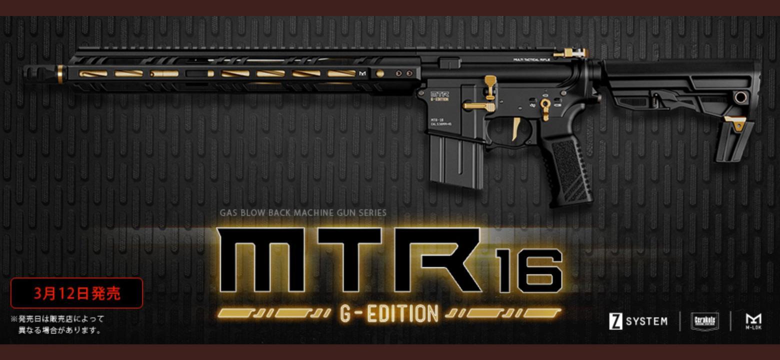 Anuncio de la fecha de lanzamiento del MTR16 Gold Edition de Tokyo Marui Novedades